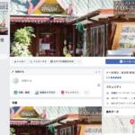 クンメーのFacebookページできました!